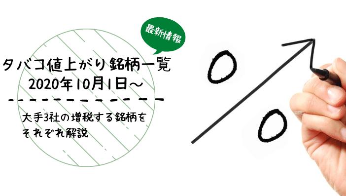 【最新情報】タバコ値上がり銘柄一覧表(2020年10月1日~)