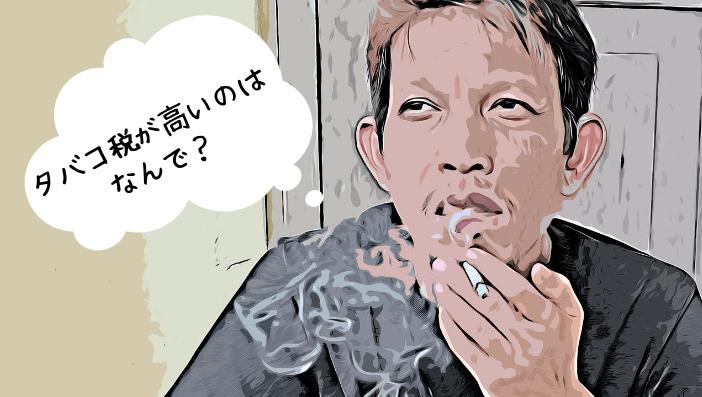 タバコ税が高いのはなぜ?主な3つの理由