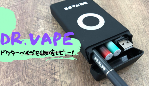 DR.VAPE(ドクターベイプ)口コミ評判|料金・コスパをレビュー!