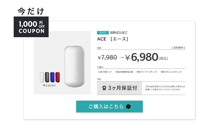Ace(エース)の料金について