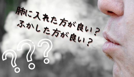 電子タバコは「肺に入れて吸う」、「ふかす」どちらが正解?