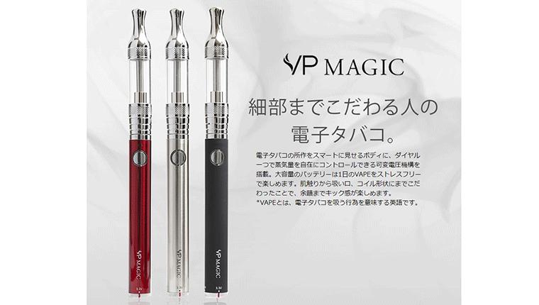 VP Magic(ブイピー・マジック) 口コミ評判|吸い方や匂い・料金・注意する点