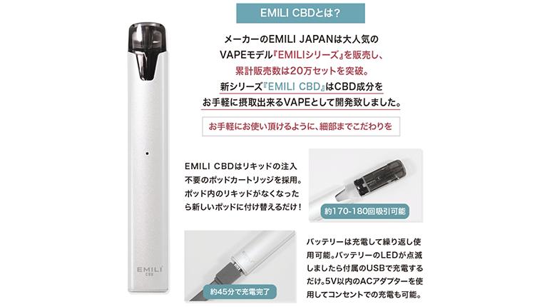EMILI-CBD(エミリ-CBD)と他の電子タバコの違いについて