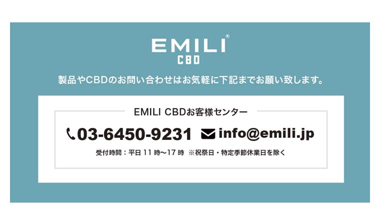 EMILI-CBD(エミリ-CBD)を使う際の注意点