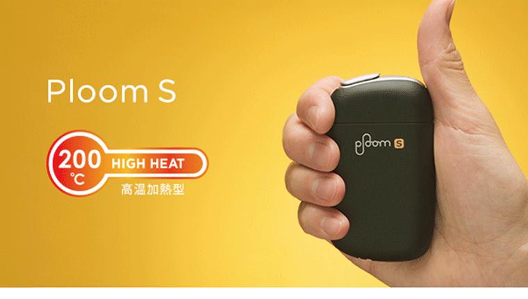 【新型】Ploom-S(プルーム・エス)の特徴・料金・値段・注意点など