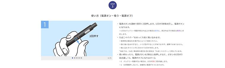 Ploom-TECH+(プルームテック・プラス)と他の加熱式タバコの違いについて