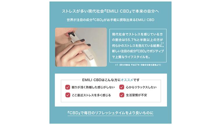 EMILI-CBD(エミリ-CBD)の料金について