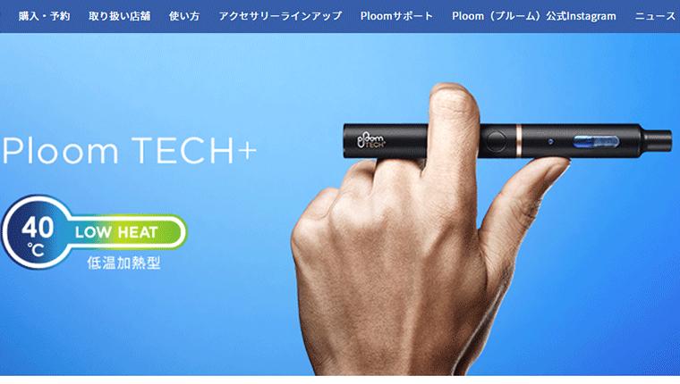 【新型】Ploom TECH+(プルームテック・プラス)の使い方・発売日・値段・注意点など