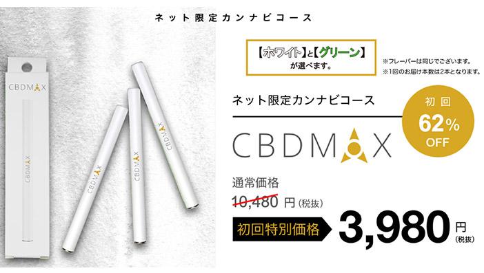 CBD-MAXの値段について