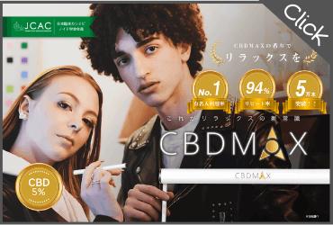 cbd-max_画像