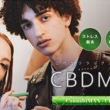 CBD MAXの口コミ評判|煙の量や臭い、注意点など
