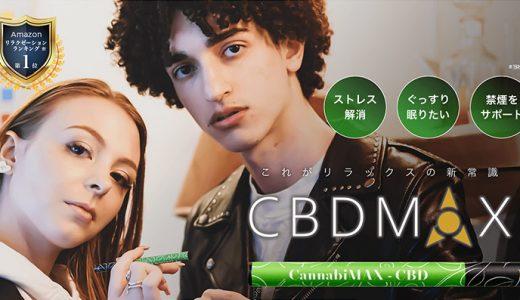 CBD MAX(CBD マックス)とは?|口コミ評判・煙の量・臭い・値段・注意点を解説!