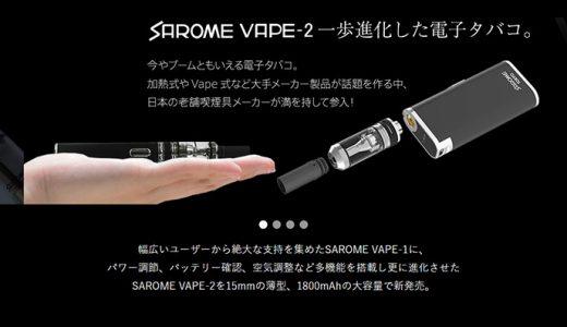 SAROME(サロメ) VAPE-2の口コミ評判|煙の量・料金・注意点を解説