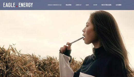 イーグルエナジーの口コミ評判|料金・使用方法・注意点・評価