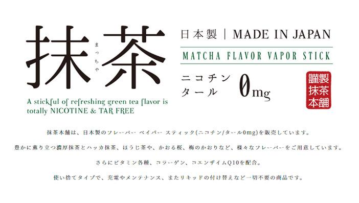 抹茶本舗の口コミ評判|特徴・使い方・料金・注意点・評価など