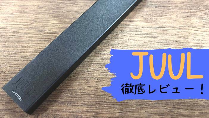 JUUL(ジュール)の口コミ評判|料金・使い方(吸い方)・注意点など
