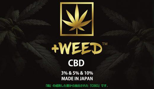 +WEED(プラスウィード)の口コミ評判|使い方・料金・注意点を解説!