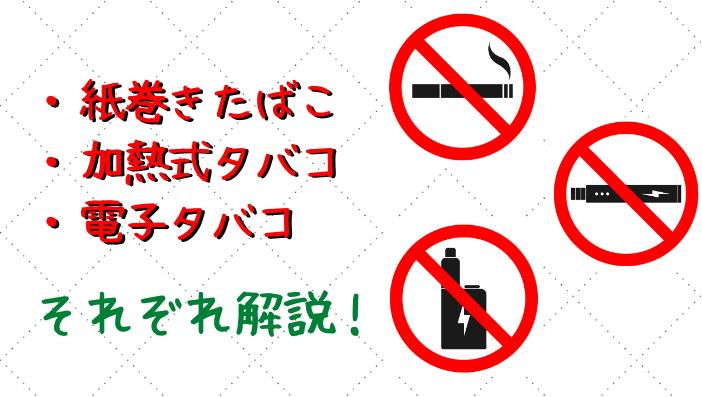 4月1日から紙巻きたばこ・加熱式タバコ・電子タバコをそれぞれどう規制される?
